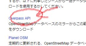 OSMデータに標高を追加する – Born Digital サポート