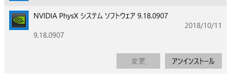 nvidia ドライバ 更新
